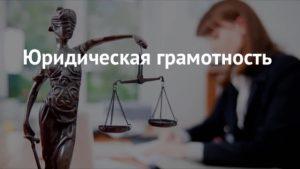 Портал юридической грамотности