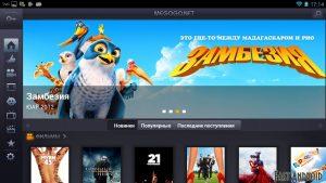 Смотреть мультфильмы на MEGOGO бесплатно и без регистрации